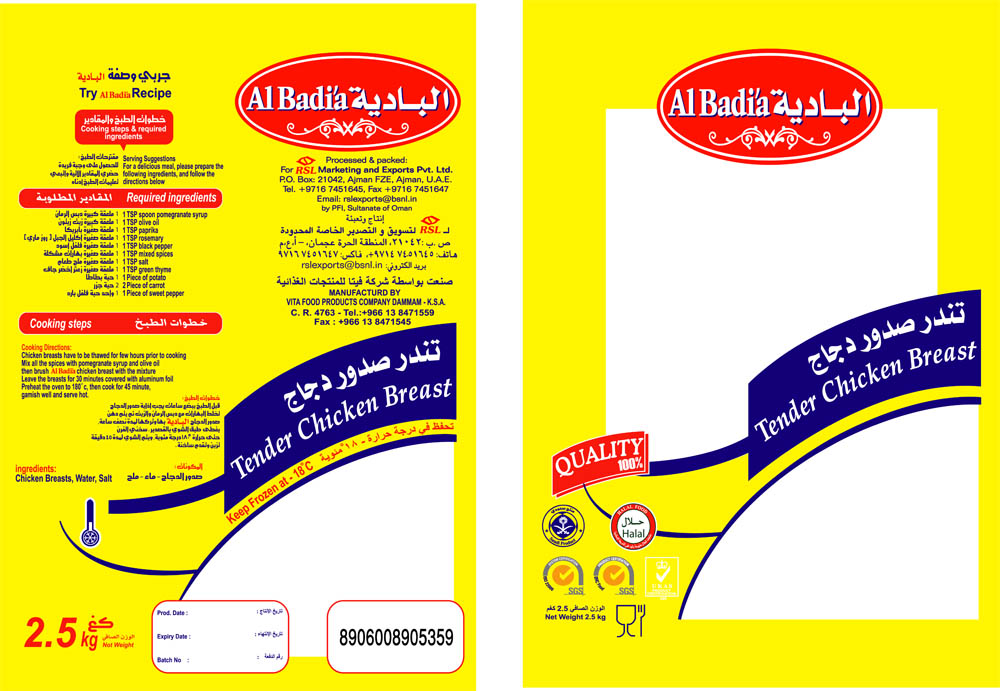 Al Badia Tender Chicken Breast